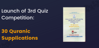 Launch of 3rd Quiz Competition_ 30 Quranic Supplications (1)